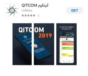 B2B Zone to feature over 300 companies during QITCOM 2019