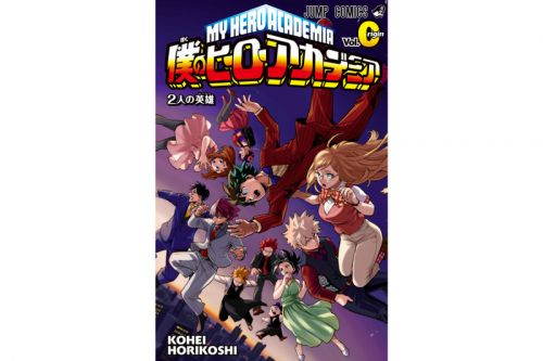 'My Hero Academia: Two Heroes' will Come With a Prequel Manga